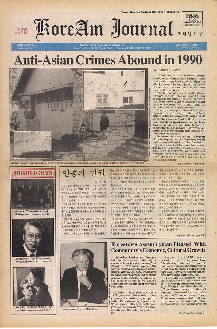 KoreAm Journal January 1991 Cover